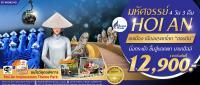 เวียดนามกลาง ฮานอย ฮอยอัน บาน่าฮิลล์บิน บางกอกแอร์ PG4วัน3คืน ถึง มิ.ย2019เริ่ม 12900/ท่าน