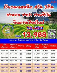 เวียดนามเหนือฮานอย ซาปาฟานซิปัน บินตรงเชียงใหม่4วัน3คืน บิน แอร์เอเชียถึงมิถุนายน เริ่ม 13,988/ท่าน