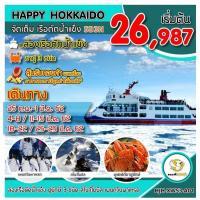 ฮอกไกโด เรือตัดน้ำแข็ง 5 วัน3 คืน บิน XW ถึงมีนาคม 2019 เริ่ม 26,987/ท่าน