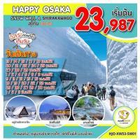 โอซาก้าชิราคาวาโกะแอลป์ บิน XW เมษายนถึงมิถุนายน2019 เริ่ม 23,987/ท่าน