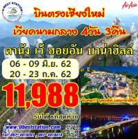 เวียดนามกลาง บินเชียงใหม่ 4 วัน3 คืน พีเรียด 06-09 มิย/20-23 กค ราคา 11,988/ท่าน