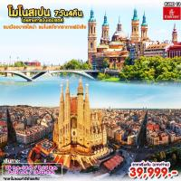 สเปน 7 วัน 4 คืน บิน 5ดาว EK กรกฎาคมถึงตุลาคม เริ่ม 39,999/บาท