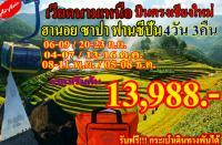 เวียดนามเหนือฮานอย ซาปา ฟานซิปัน บินแอร์เอเชียFD ทริป4วัน3คืน เริ่มกันยาถึงธันวาคม2019 เริ่ม 13,988/