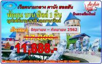 เวียดนามกลาง พักบาน่าฮิลล์ ทริป3 วัน2 คืน บิน FD มิถุนายนถึงกันยายน2019 เริ่ม 11,888/ท่าน