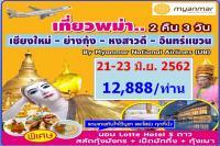 พม่าอินแขวน 3 วัน2คืน บิน UB พีเรียด 21-23 มิย.2019 เริ่ม 12,888/ท่าน