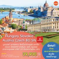 ฮังการี สโลวาเกีย ออสเตรีย เชค 8 วัน5 คืน บิน EK  ถึงธันวาคม 2019 เริ่ม 39900/บาท
