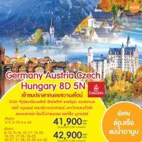 เยอรมัน ออสเตรีย เชค ฮังการี 8 วัน5 คืน บิน EK ถึงตุลาคม2019 เริ่ม 41900/ท่าน