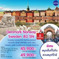 เดนมาร์ค นอร์เวย์ สวีเดน บิน 5ดาว EK 8วัน5คืน ถึงตุลาคม2019 เริ่ม 45900/ท่าน