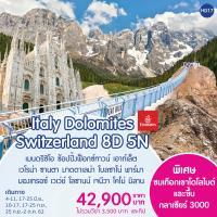 อิตาลี สวิตเซอร์แลนด์ 8 วัน5 คืน บิน 5ดาว EK ถึงตุลาคม 2019 เริ่ม 42900/ท่าน