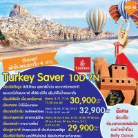 ตุรกี Super Save 10 วัน บิน EK  ถึงธันวาคม2019 เริ่ม 29900/ท่าน