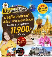 พม่า ย่างกุ้ง อินแขวน 3 วัน2คืน บิน DD ถึงกันยายน2019 เริ่ม 11900/ท่าน