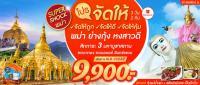 พม่า ย่างกุ้ง อินแขวน บิน SL ไลออนแอร์ 3 วัน2 คืน ถึงกันยายน2019 เริ่ม 9900/ท่าน