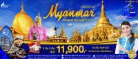 พม่า อินแขวน 3 วัน2 คืน บิน PG บางกอกแอร์ ถึงกันยายน2019 เริ่ม 11,900/ท่าน