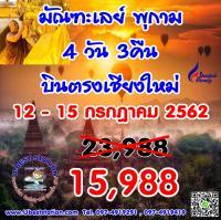 คุนหมิง ต้าหลี่ ลี่เจียง บินตรงเชียงใหม่ 5 วัน4 คืนบิน CZ ถัึงกันยายน เริ่ม 18,900/ท่าน