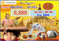 พม่า ย่างกุ้ง บิน UB ทริป 3วัน2คืน 21-23/28-30  มิย.2019 ราคาเดียว 8,888/ท่าน