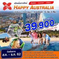 บริสเบน ออสเตรเลีย 5 วัน 3คืน บินแอร์เอเชีย XJ พีเรียดสิงหาคม-ธันวาคม2019 เริ่ม 39,900/ท่าน