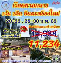 เวียดนามกลาง พักบาน่าฮิลล์ พิเศษ 3 วันวีไอพี 2พีเรียด 20-22/28-30 กค.2019 บิน FD เพียง 11,234/ท่าน