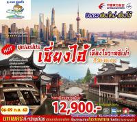 เซี่ยงไฮ้บินตรงเชียงใหม่ 4วัน3คืน Lucky Airline พีเรียดสวย 06-09 กันยายน62 โปรโมชั่นเพียง 12,900/ท่า