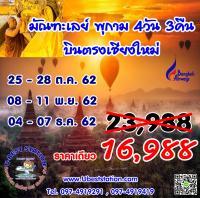 มัณฑะเลย์ พุกาม มิงกุน บินตรงเชียงใหม่ 4วัน3คืน บินบางกอกแอร์ PGตุลาคมถึงธันวาคมโปรราคาเดียว 16,988/