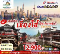 เซี่ยงไฮ้บินตรงเชียงใหม่ 4วัน3คืน Lucky Airline พีเรียดสวย 24-27ตค.และ 05-08 ธ.ค.2019ปรโมชั่นเพียง 1