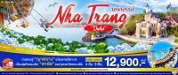 ญาตราง เวียดนามใต้ 4 วัน3 คืน บิน VZ ถึงธันวาคม2019 เริ่ม 12,900/ท่าน