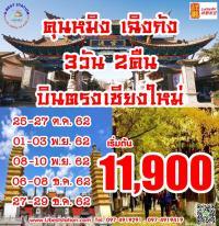 คุนหมิง เฉินก้ง 3วัน2คืนบินตรงเชียงใหม่บิน ลัคกี้แอร์ไลน์ พีเรียดตุลาคมถึงธันวาคม2019 เริ่ม 11,900/ท