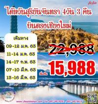 ไต้หวันบินเชียงใหม่ 4 วัน3คืน FD มกราคม-มีนาคม63 ราคาเดียว 15,988/ท่าน
