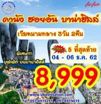 เวียดนามกลาง บาน่าฮิลล์ โปรจัดหนักบิน FD ทริป3วัน2คืน พีเรียด 04-06/ 10-12 ธันวาคม2562 ราคาเดียว 8,9