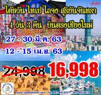 ไต้หวันบินตรงเชียงใหม่ 4วัน3คืนพีเรียดมีนาคม-เมษายน63 เริ่ม 16,988/ท่าน