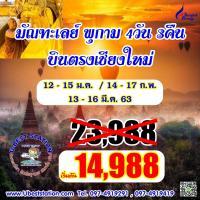 มัณฑะเลย์ พุกาม มิงกุน4วัน3คืน มกราคม-มีนาคม63 เริ่ม 14,988/ท่าน