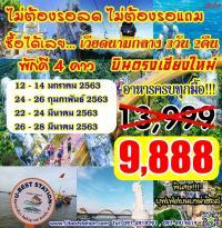 เวียดนามดานัง บาน่าฮิลล์ 3วัน กพถึงมีนา63 อาหารครบทุกมื้อ ราคาโปร9,888/ท่าน