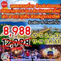 เวียดนาม โปร3วัน2 คืน พีเรียด10-12 17-19 มีนาคม2563 บินแอร์เอเชีย เพียง 8,999/ท่าน