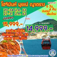 เวียดนามใต้ โฮจิมินห์ มุยเน่ ญาตราง 5 วัน4คืน บินเวียทเจ็ทแอร์ VZ20-24 27-31 มีค.63 เริ่ม 15,999/ท่า