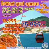 เวียดนามใต้ โฮจิมินห์ มุยเน่ ญาตราง 5 วัน4คืน บินเวียทเจ็ทแอร์ VZ10-14 24-28 เมษายน63 เริ่ม 16,999/ท