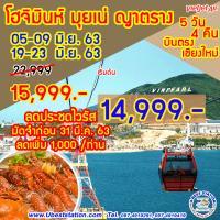 เวียดนามใต้ โฮจิมินห์ มุยเน่ ญาตราง 5 วัน4คืน บินเวียทเจ็ทแอร์ VZ05-09 19-23 มิถุนายน63 เริ่ม 15,999