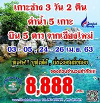 เกาะช้าง บินตรงเชียงใหม่ 3วัน2คืน แพคเกจรวมตั๋วทัวร์ตามโปรแกรมพีเรียด 03-05 24-26 เมย.63 เพียง 8,888