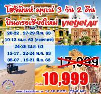 เวียดนามใต้ โฮจิมินห์ มุยแน่ 3 วัน2คืน บินเวียทเจ็ทแอร์  มีนาคม-มิถุายน 2563 เริ่ม 10999/ท่าน