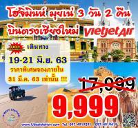เวียดนามใต้ โฮจิมินห์ มุยเน่ 3 วัน 2 คืน 19-21 มิถุนายน2563 โปรโมชั่นเพียง 9,999/ท่าน