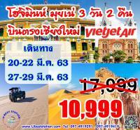 เวียดนามใต้ โฮจิมินห์ มุยเน่ 3 วัน 2คืน บินตรงเชียงใหม่ เวียทเจ็ทแอร์ เดือนมีนาคม2563 เริ่ม 10,999/ท