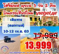 เวียดนามใต้ โฮจิมินห์ มุยเน่ 3 วัน2คืน สงกรานต์ 10-12เมษายน63 เริ่ม 13,999/ท่าน